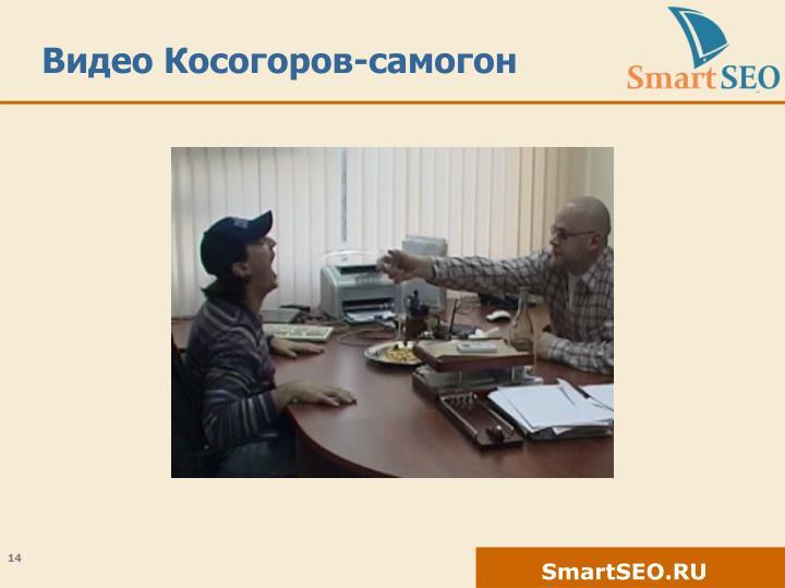 Видео Косогоров-самогон
