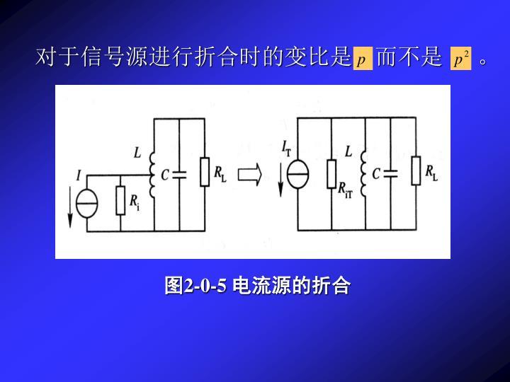 对于信号源进行折合时的变比是    而不是      。