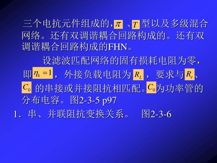 三个电抗元件组成的,   、  型以及多级混合网络。还有双调谐耦合回路构成的。还有双调谐耦合回路构成的