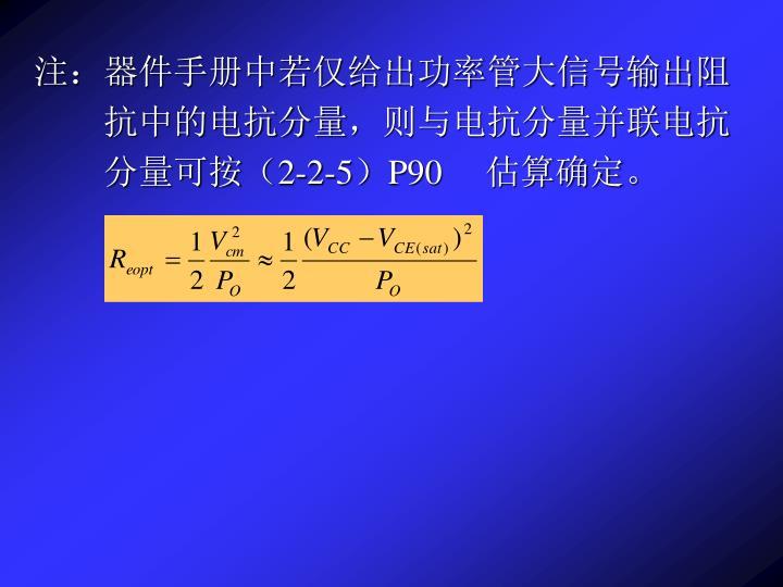 注:器件手册中若仅给出功率管大信号输出阻