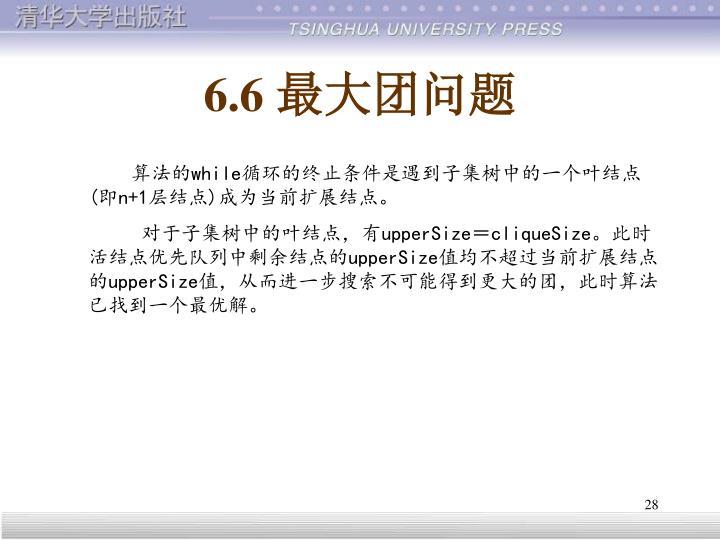 6.6 最大团问题