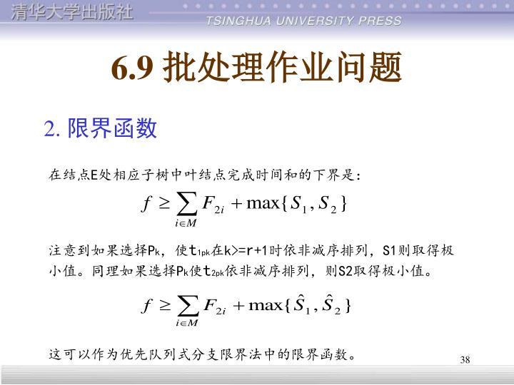 6.9 批处理作业问题