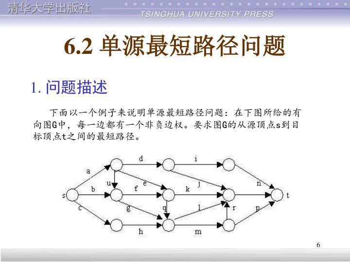 6.2单源最短路径问题