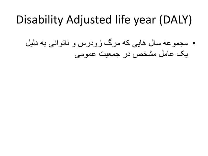 Disability Adjusted life year (DALY)