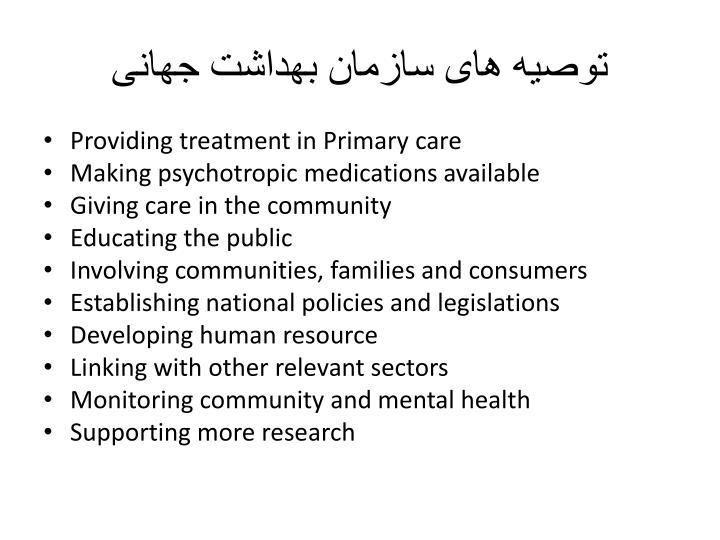توصیه های سازمان بهداشت جهانی