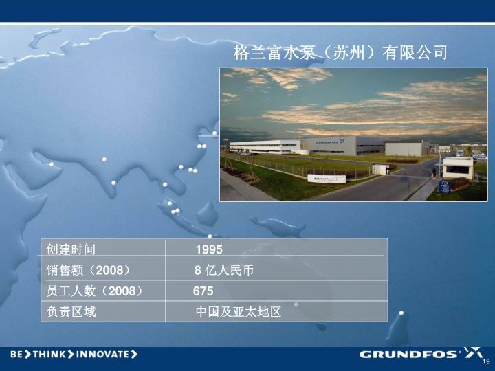 格兰富水泵(苏州)有限公司