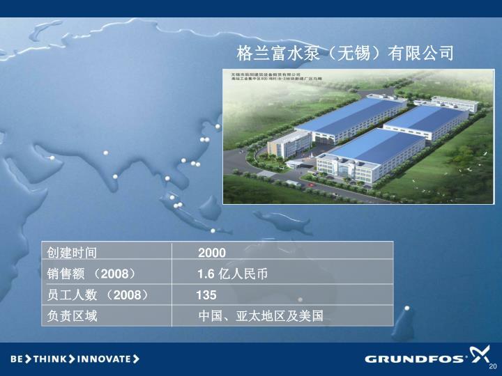 格兰富水泵(无锡)有限公司