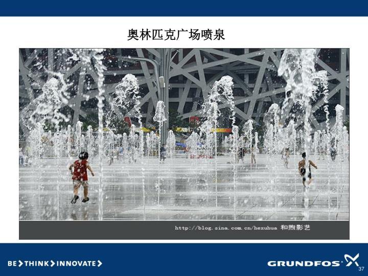 奥林匹克广场喷泉
