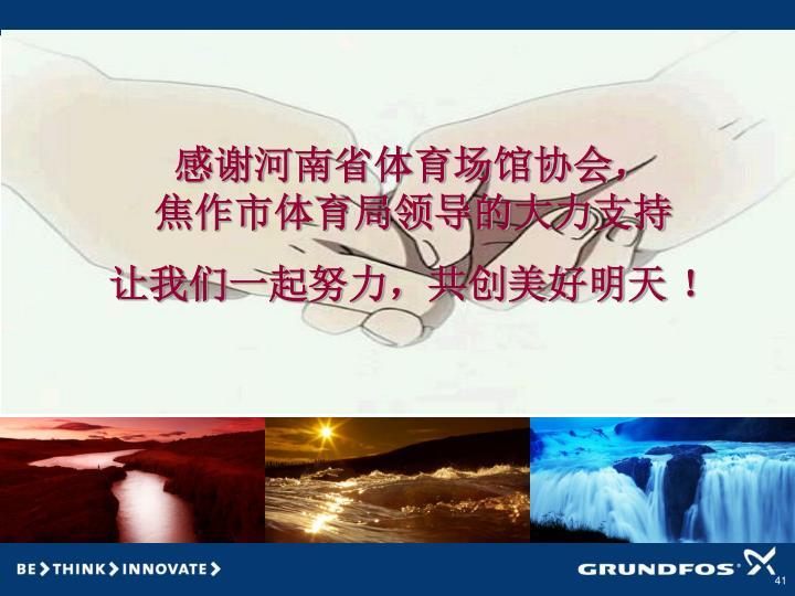 感谢河南省体育场馆协会,               焦作市体育局领导的大力支持