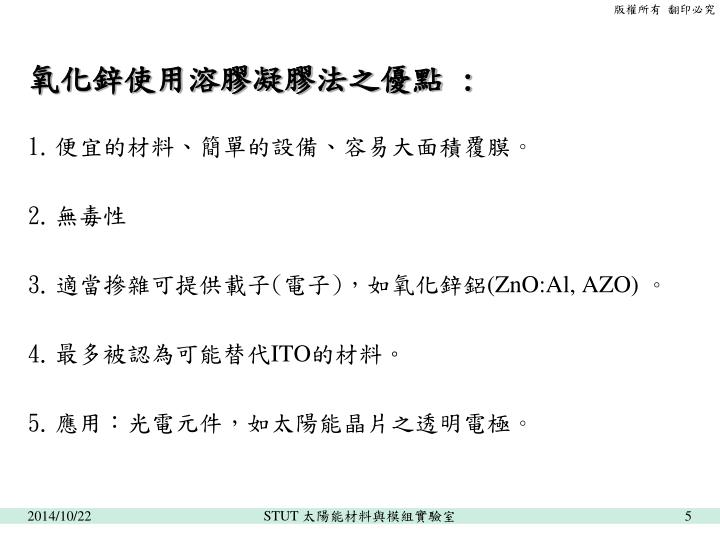 氧化鋅使用溶膠凝膠法之優點