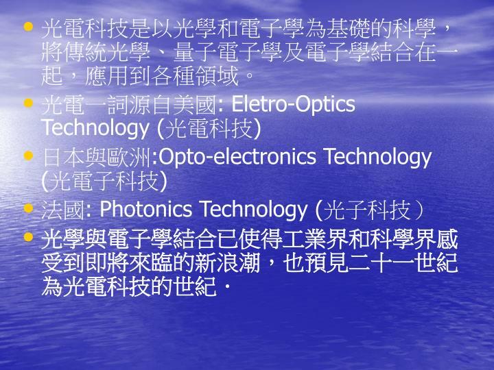 光電科技是以光學和電子學為基礎的科學,將傳統光學、量子電子學及電子學結合在一起,應用到各種領域。