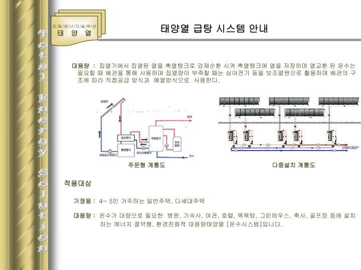 태양열 급탕 시스템 안내