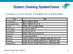 system drawing systemcolors