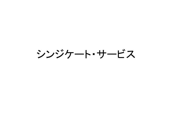 シンジケート・サービス