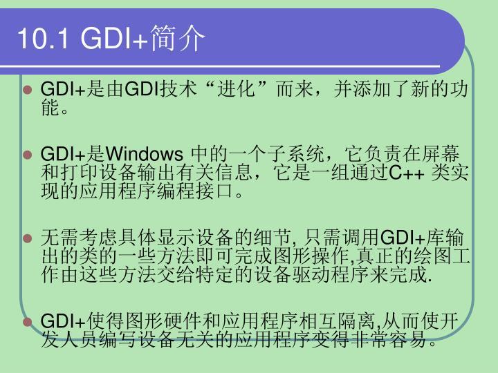 10.1 GDI+