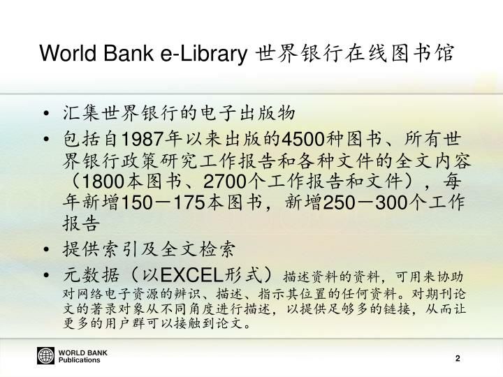 World bank e library