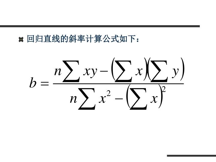 回归直线的斜率计算公式如下: