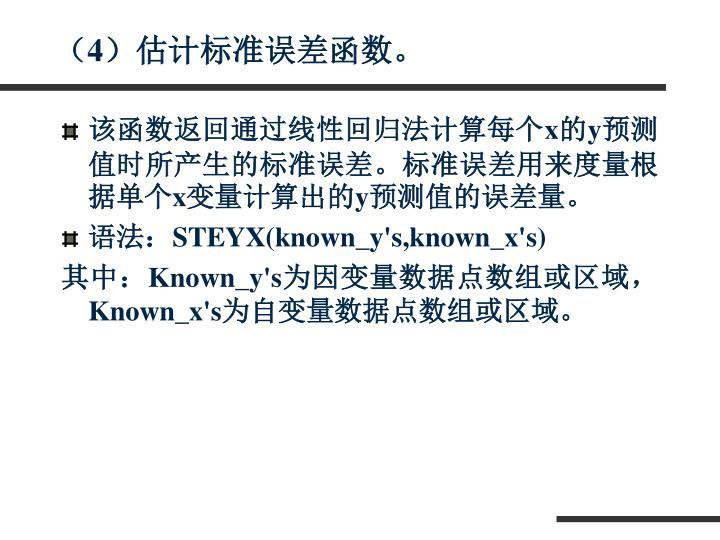 (4)估计标准误差函数。