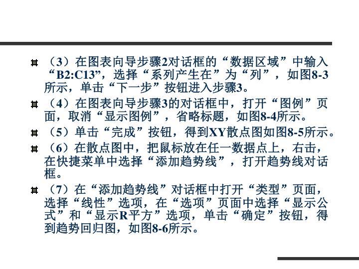 """(3)在图表向导步骤2对话框的""""数据区域""""中输入"""""""