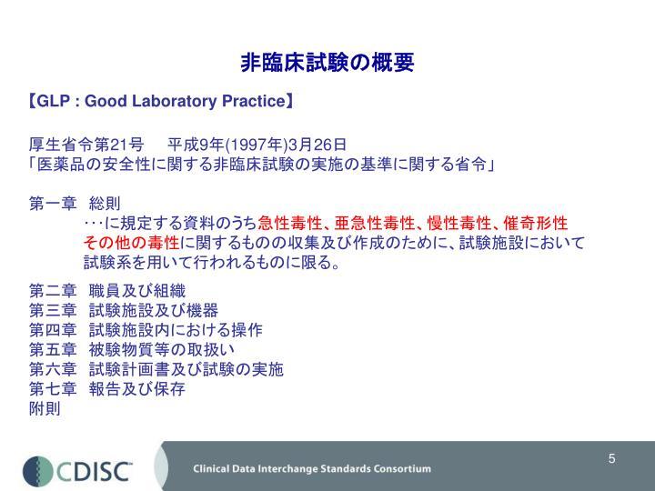非臨床試験の概要