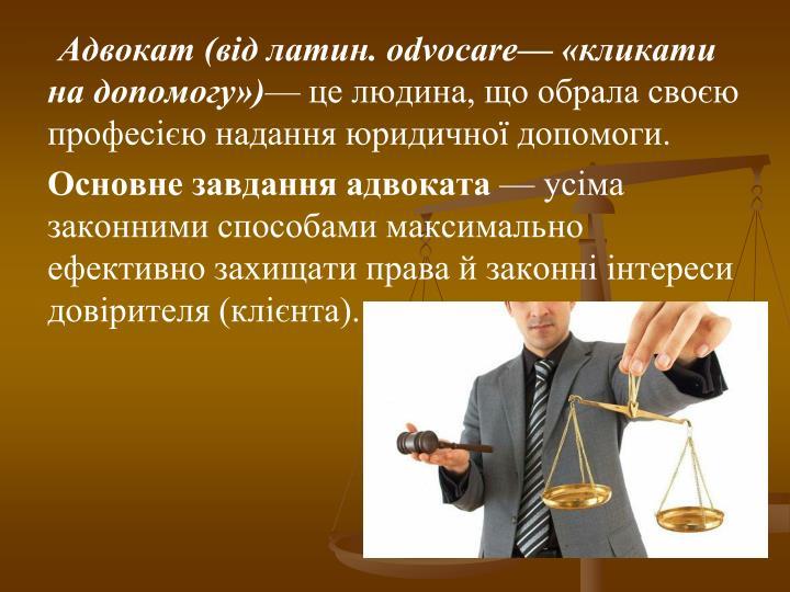 Адвокат (від латин. odvocare
