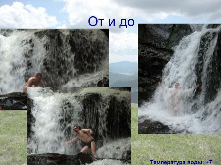 От и до