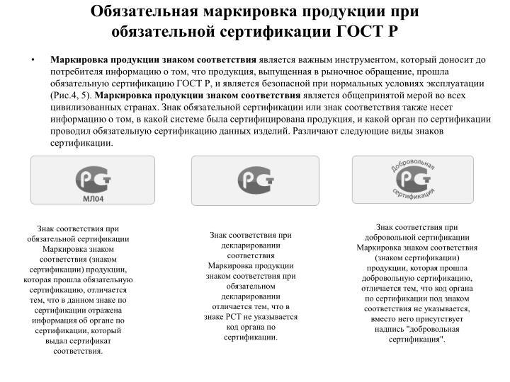 Обязательная маркировка продукции при обязательной сертификации ГОСТ Р