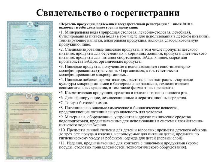 Свидетельство о госрегистрации