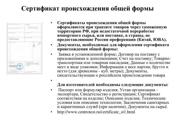 Сертификат происхождения общей формы