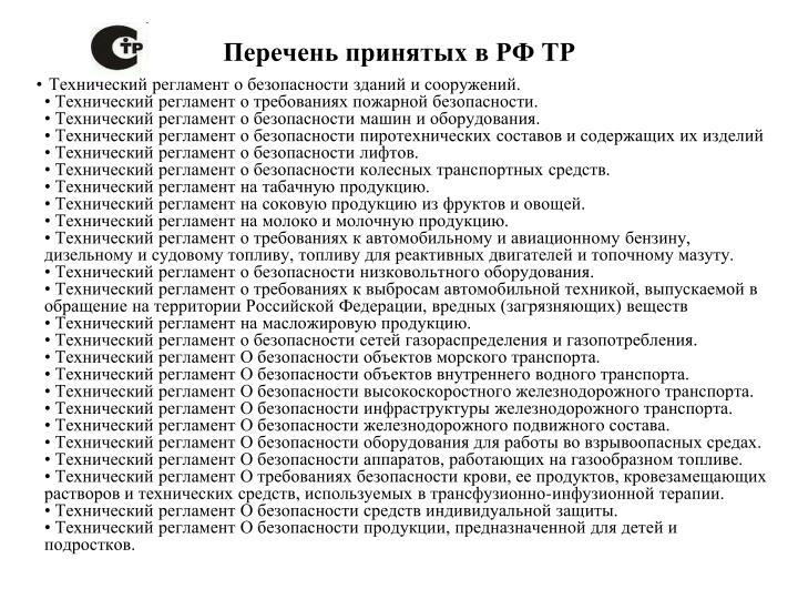 Перечень принятых в РФ ТР