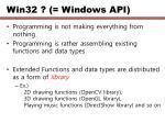 win32 windows api