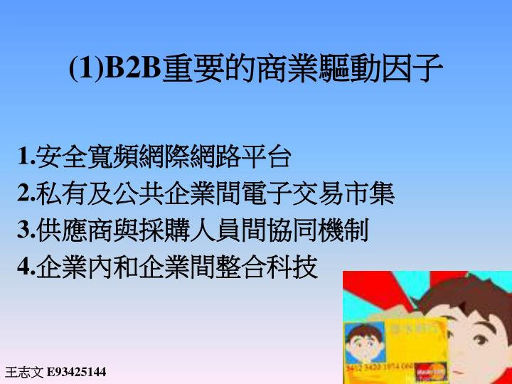 (1)B2B