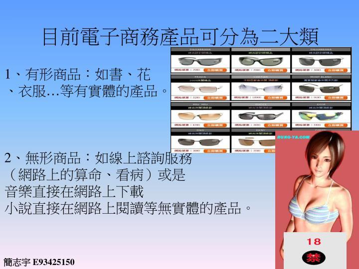 目前電子商務產品可分為二大類