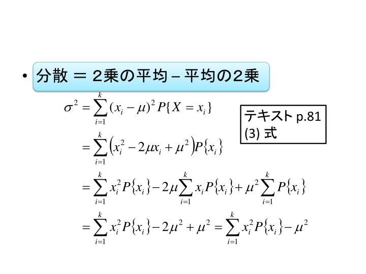 分散 = 2乗の平均