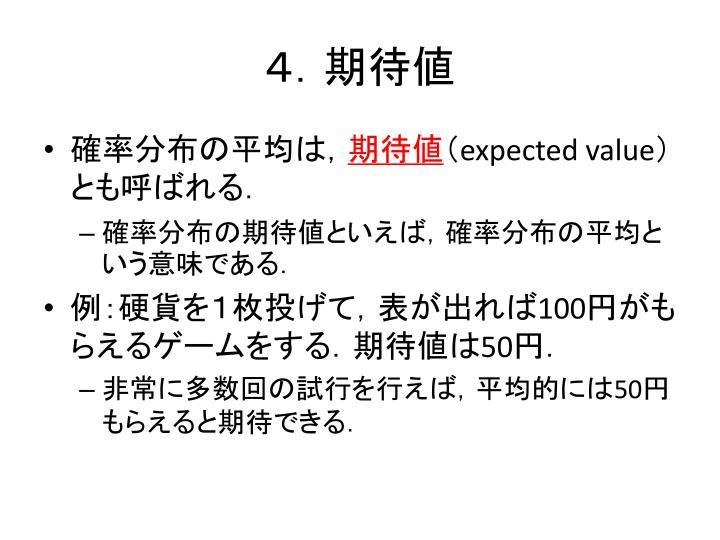 4.期待値