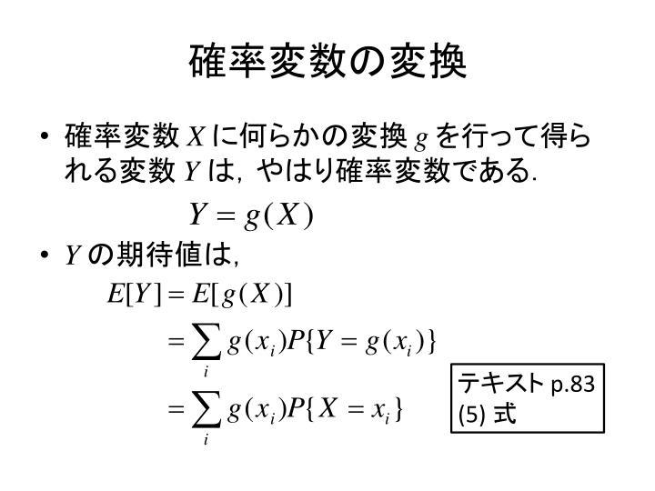 確率変数の変換