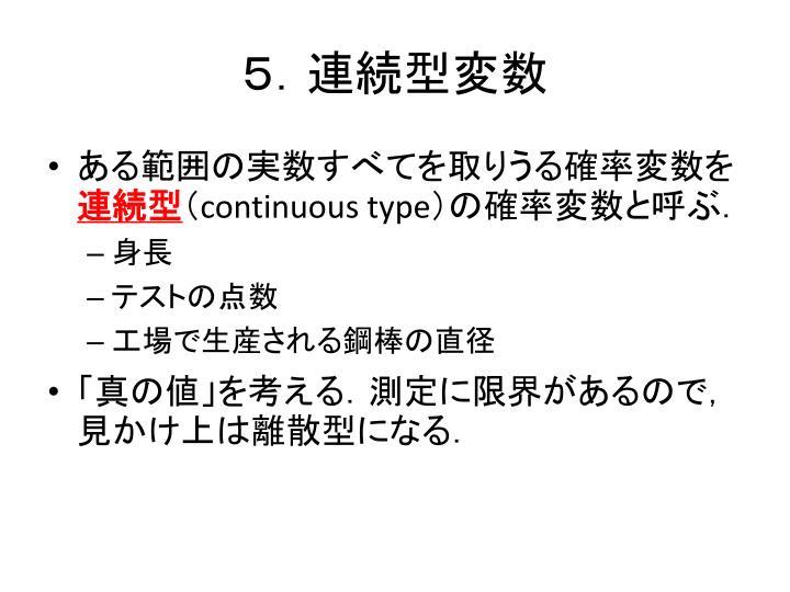 5.連続型変数