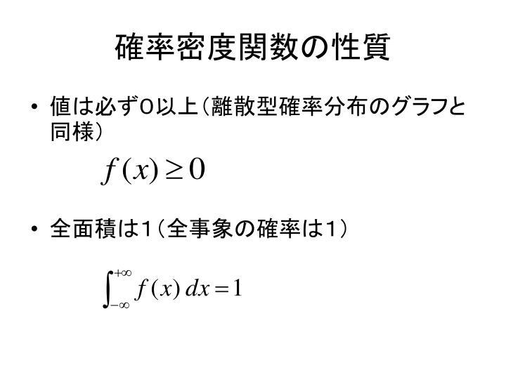 確率密度関数の性質