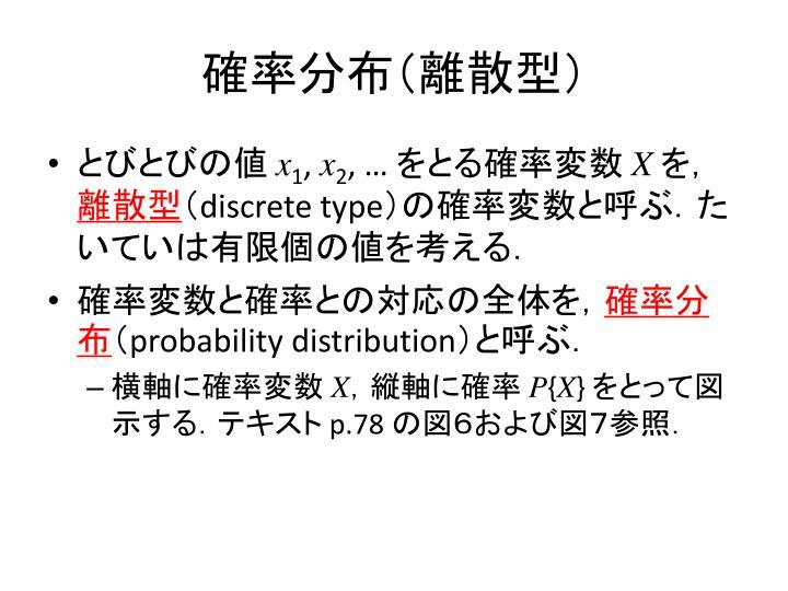 確率分布(離散型)