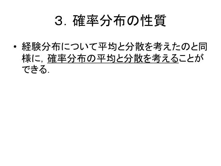 3.確率分布の性質