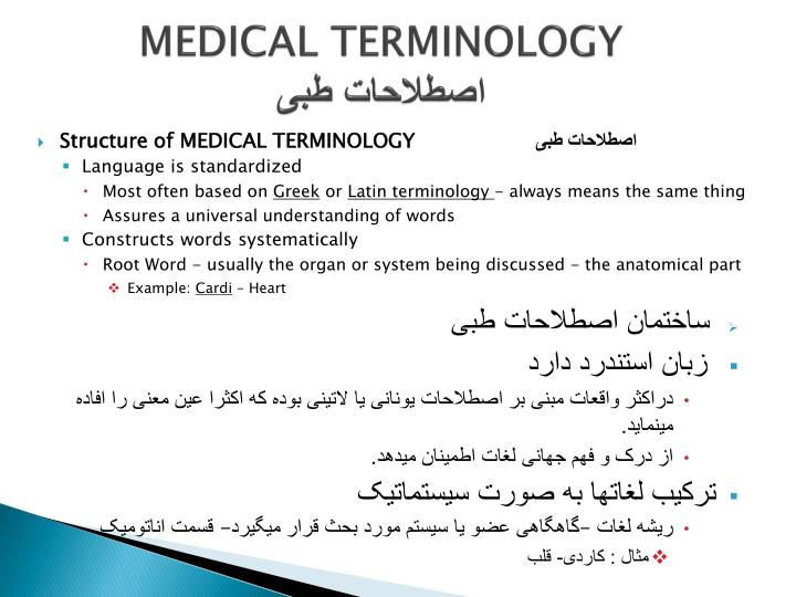 Medical terminology1