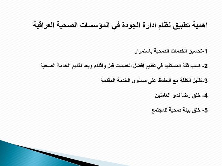 اهمية تطبيق نظام ادارة الجودة في المؤسسات الصحية العراقية