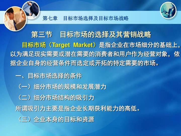 第七章  目标市场选择及目标市场战略