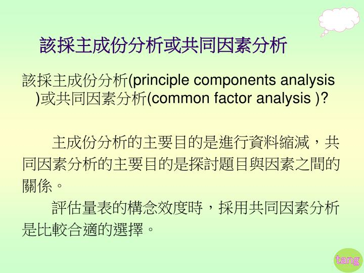該採主成份分析或共同因素分析