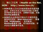health on the net hon http www hon ch
