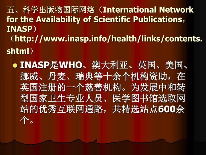 五、科学出版物国际网络(