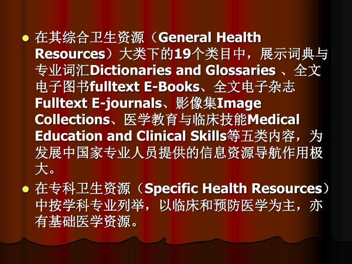 在其综合卫生资源(