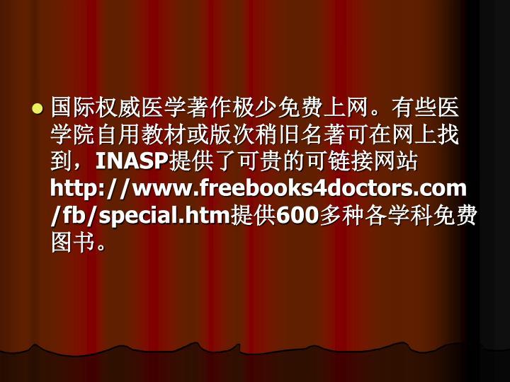 国际权威医学著作极少免费上网。有些医学院自用教材或版次稍旧名著可在网上找到,