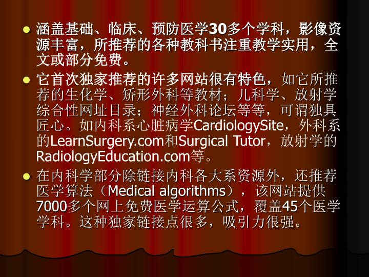 涵盖基础、临床、预防医学