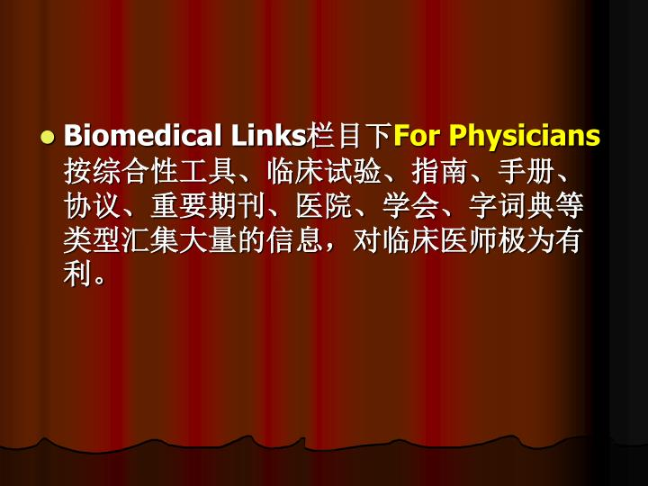 Biomedical Links